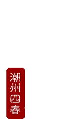 logo-屏東潮州四春三山國王廟