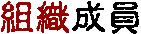 組織成員-屏東潮州四春三山國王廟
