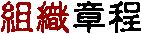 組織章程-屏東潮州四春三山國王廟