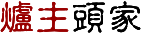 爐主頭家名單-屏東潮州四春三山國王廟